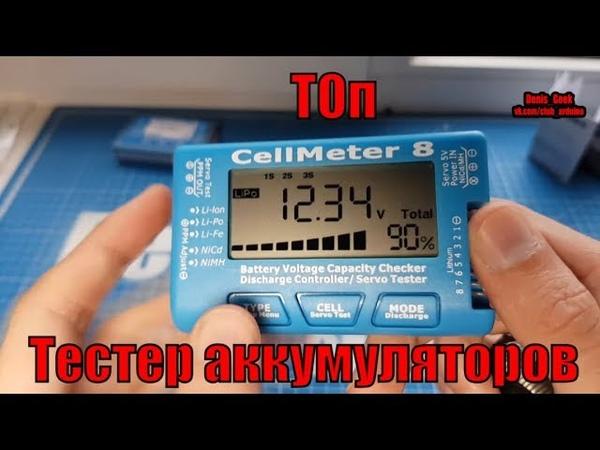 Универсальный информативный тестер для АКБ CELLMETER 8 полный обзор