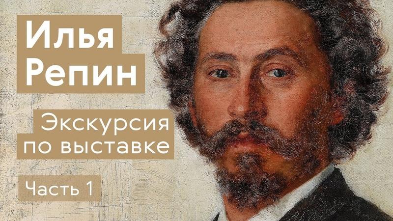 Экскурсия по выставке Илья Репин Часть 1
