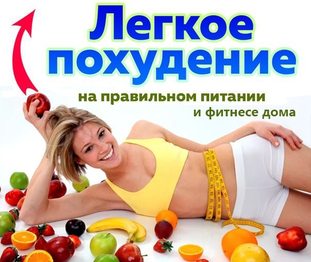 Программа Здоровье Похудеть Легко. Меню для тех, кто худеет