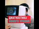 Расширение возможностей диагностики в поликлиниках Москвы - Москва FM