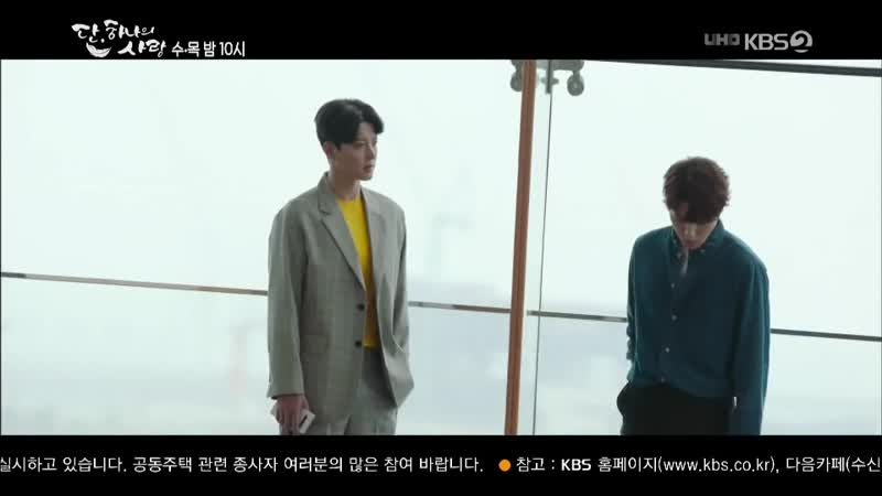 KBS2TV 수목드라마 [단, 하나의 사랑] 13-14회 (수) 2019-06-12