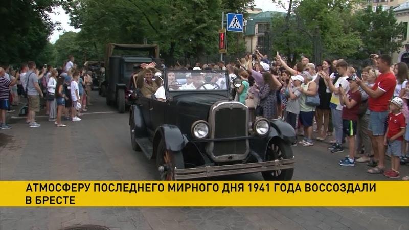 Брест перенесся в прошлое - в последний мирный день 21 июня 1941 года