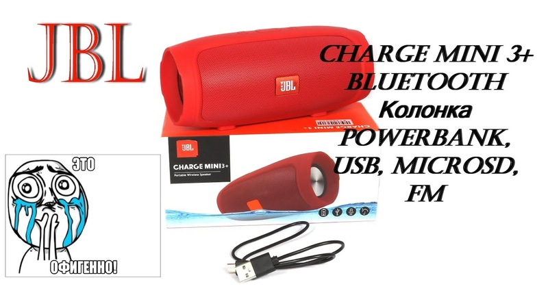 Обзор и тест JBL Charge mini 3 Bluetooth Колонка PowerBank, USB, MicroSD, FM