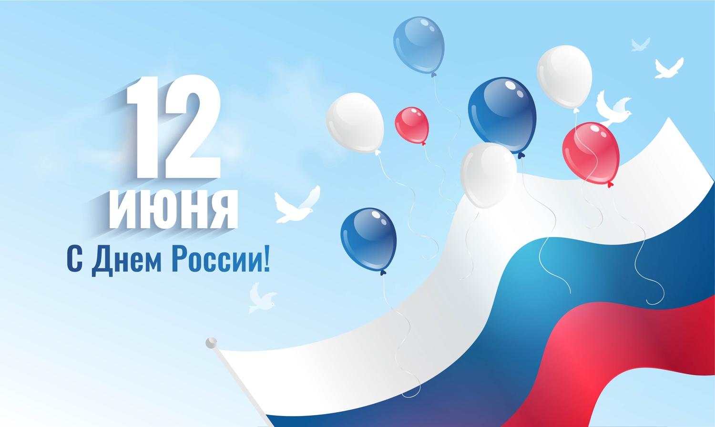 Поздравляем с праздником Днем России!
