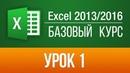 Обучение Excel 2013/2016. Урок 1