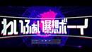 Wi-Fi Imagination Wild Boy - rerulili feat LEN VOCALOID Fukase/わいふぁい暴想ボーイ- れるりり feat 鏡音レン Fukase