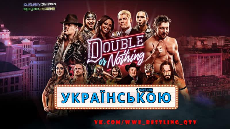 [Wrestling Ukraine] AEW Гори, гори ясно / Brightburn 2019.PPV.1080 / Українською]