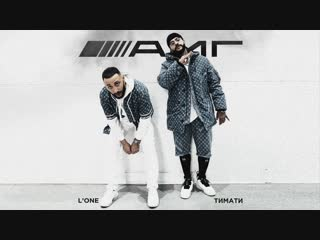 Тимати feat. LOne - АМГ | #vqmusic ft.&.и
