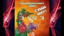S.K.I.L.L Special Force 2 I Сопровождение/Зашита КОНВОЯ I Мы жёстко ВСРАЛИ! I №1.