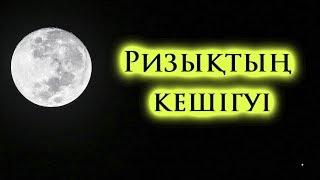 «Ризықтың кешігуі»Ұстаз Ерлан Ақатаев ᴴᴰ