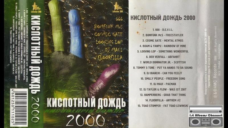 VA - Кислотный Дождь 2000 [Cassette Reissue]