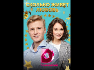 С-колько живёт любовь 1-4 серия (2019)