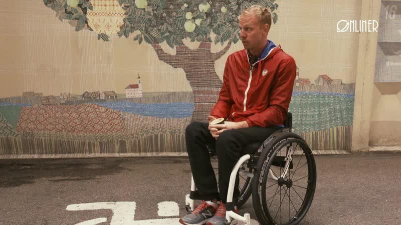 Только не со мной. Монолог инвалида-колясочника