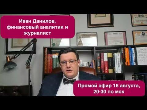 Черные лебеди в мировой экономике Кто выживет Иван Данилов crimsonalter в эфире