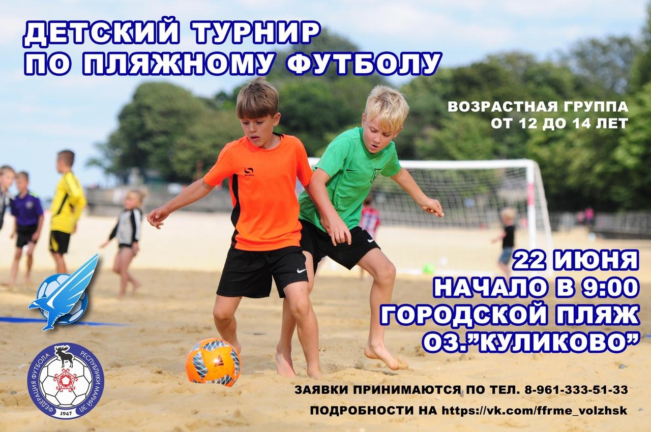 А мы начинаем приём заявок на Турнир по пляжному футболу , который стартует уже 22 июня на городском пляже!