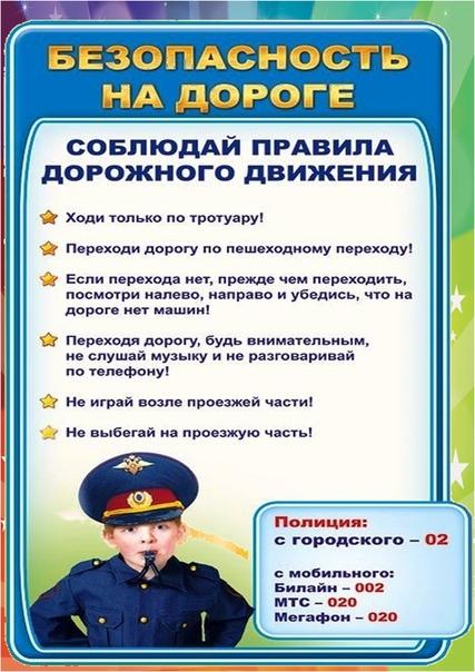 Обучающие плакаты: УГОЛОК БЕЗОПАСНОСТИ Сохраните себе эту важную информацию.