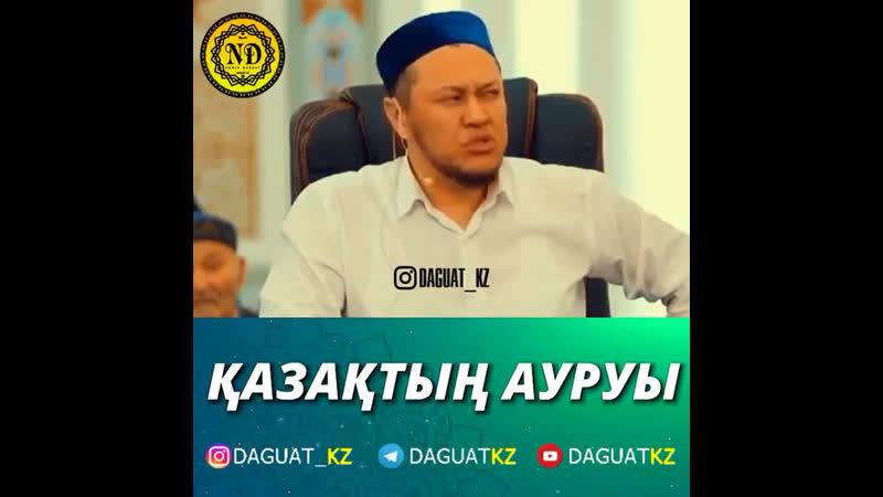 Қазақтың ауруы ұстаз Арман Қуанышбаев