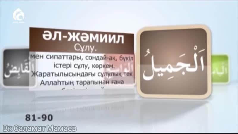 Аллаһтың көркем есім сипаттары 9 бөлім