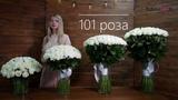 Доставка цветов в Минске - Купить 101 розу в Минске