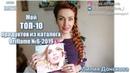 МОЙ ТОП-10 ПРОДУКТОВ из каталога Oriflame №06/2019 (Лилия Донскова)