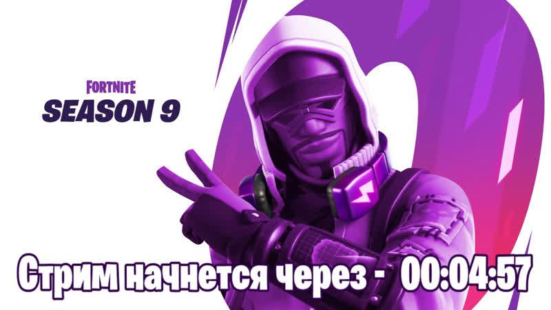 Помпа вернись Fortnite 9 Сезон