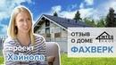 Для тех кто хочет и может. Видео отзыв о доме в стиле ФАХВЕРК за 31 000 000 рублей