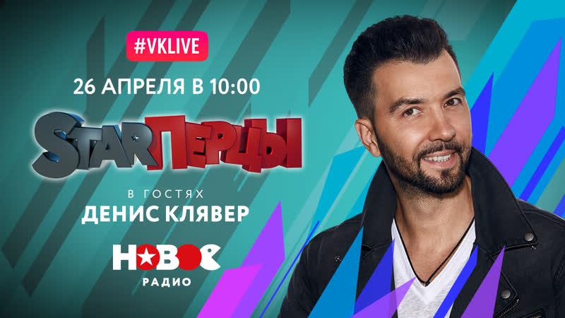 Денис Клявер в гостях у STARПерцев