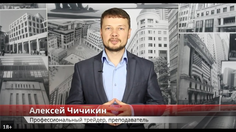 ФИНАМ. Обзор биржевых рынков с Алексеем Чичикиным на 23 мая.