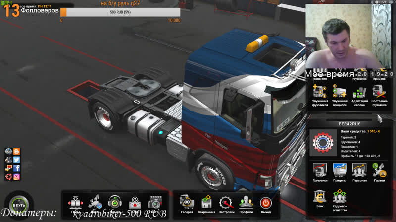 Euro Truck Simulator 2 Безработная жизнь БИЧ стрим