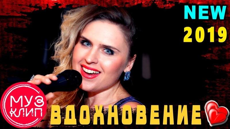 ОБАЛДЕТЬ КАКАЯ ПЕСНЯ Вдохновение Slata НОВИНКА ✅❤️ top songs 2019