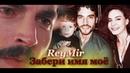 Миран Рейян/Reyyan Miran - Всё же моё - Ветреный фан-версия