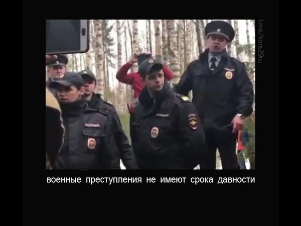 Полицейские арестовывают Северян за то что они хотят жить Сводка с фронта в районе станции Шиес 22 04 19