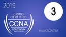 Курс Cisco CCNA RS Урок 2 Сетевые протоколы