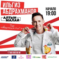 Абдрахманов Ильгиз