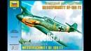 Четвертая (заключительная) часть сборки масштабной модели фирмы Звезда: немецкий истребитель «Мессершмитт» Bf-109 F2 в 1/48 масштабе. Автор и ведущий: Дмитрий Гинзбург. i-modelist/goods/model/aviacija/zvezda/288/1423.html
