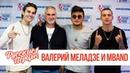 Валерий Меладзе и MBAND в утреннем шоу Русские Перцы на Русском Радио 24.08.2019