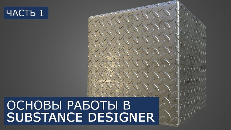 Основы Substance Designer на русском | Уроки для начинающих Сабстенс Дизайнер | Часть 1