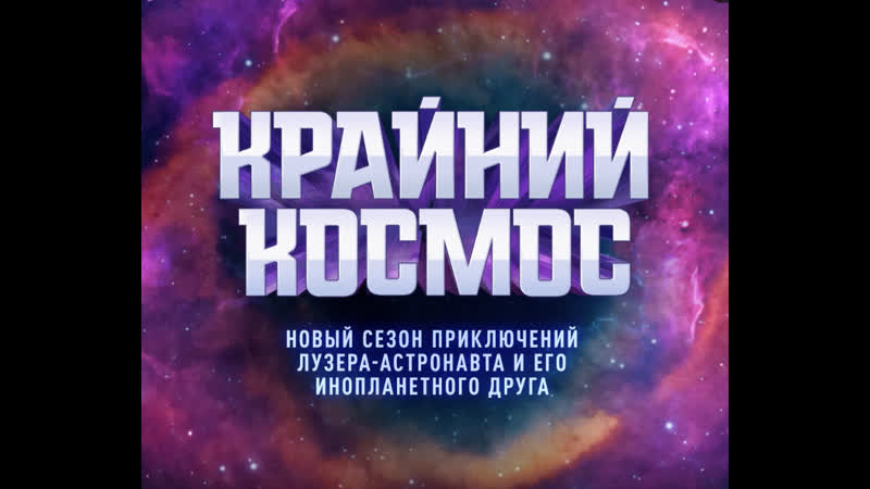 «Крайний космос» — Куинн
