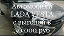 Две LADA VESTA с выгодой по 30 000 руб в Самару от Купи Ладу