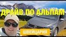 Забрались в ГОРЫ ШВЕЙЦАРИЯ Италия Доломитовые Альпы горный рейсинг на Polo