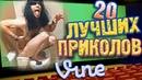Лучшие Приколы Vine! ВЫПУСК 18 17