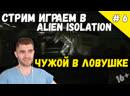 ЧУЖОЙ В ЛОВУШКЕ ➥ Gabensky играет в Alien Isolation