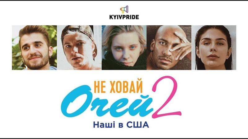 НЕ ХОВАЙ ОЧЕЙ-2. Наші в США: фільм про українських ЛГБТ-емігрантів