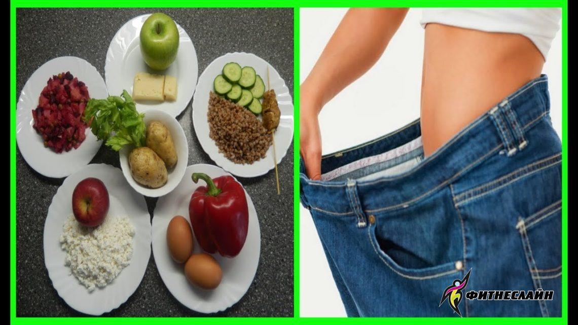 как питаться чтоб сбросить вес