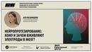 Ася Казанцева Нейропротезирование
