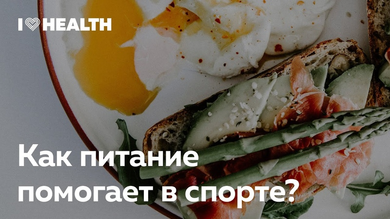 Питание и спорт — Александра Порошина в лектории I Love Supersport