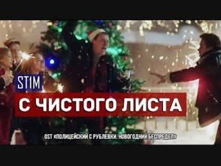 ST1M - С чистого листа (OST Полицейский с Рублевки. Новогодний беспредел) #vqmusic (Стим)