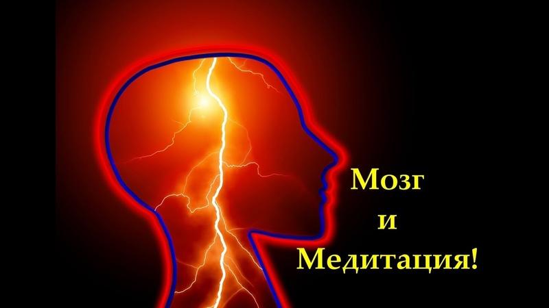 Мозг и Медитация! Сила Подсознания или Как Изменить Жизнь за 4 Недели! Джо Диспенза