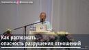 Как распознать опасность разрушения отношений Торсунов О.Г. Рига 04.07.2019