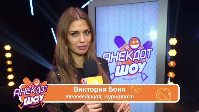 Виктория Боня в Анекдот Шоу
